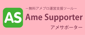 アメブロ運営支援ツール