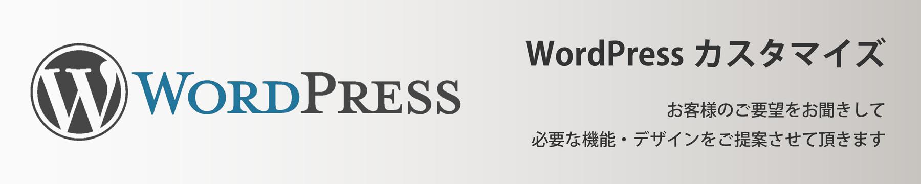 wordpresscustom-banner